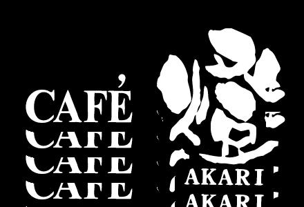CAFE燈 – 岐阜県瑞浪市にあるカフェ燈(カフェあかり)